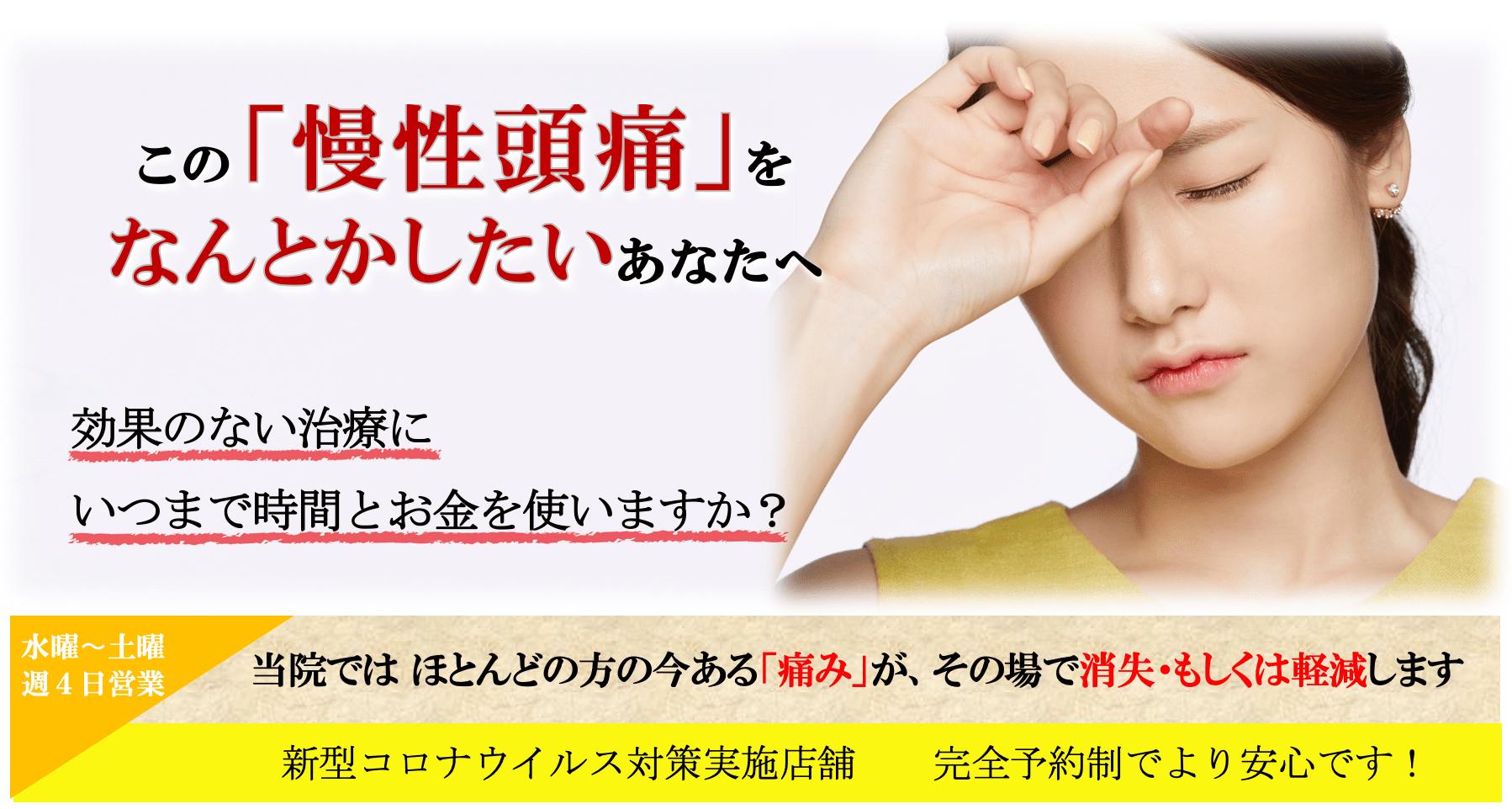 静岡県で頭痛治療・外来が可能な女性専門の頭痛整体 Heart+